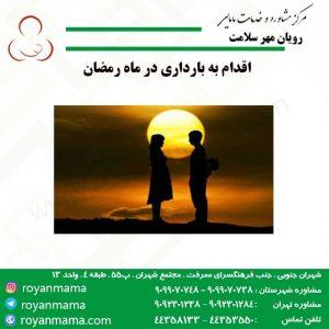 اقدام-به-بارداری-در-ماه-رمضان