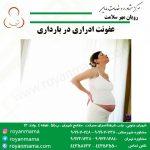 عفونت-ادراری-در-بارداری