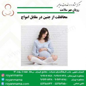 محافظت-از-جنین-در-مقابل-امواج