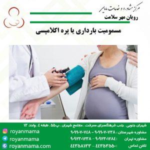 مسمومیت-بارداری-یا-پره-اکلامپسی