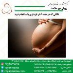نکاتی-که-در-هفته-آخر-بارداری-باید-انجام-شود