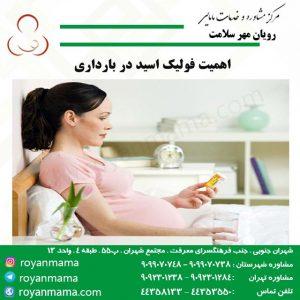 فولیک یا یدوفولیک در بارداری اهمیت فولیک اسید در بارداری|نقایص جنین|سلول های خونی|منابع ...