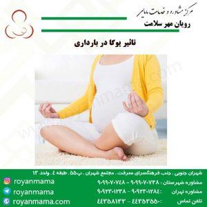 تاثیر-یوگا-در-بارداری