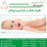 تاثیرات-ماساژ-در-بارداری-و-نوزادان
