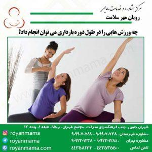 چه ورزش هایی را در طول دوره بارداری می توان انجام داد؟