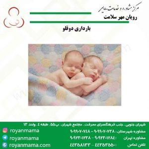 بارداری-دوقلو