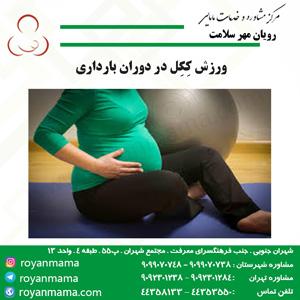 ورزش کِگِل در دوران بارداری