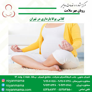 کلاس یوگا بارداری در تهران