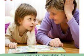 شایسته ترین فرد برای تربیت فرزندان