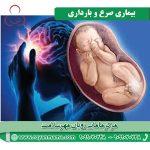 بیماری صرع و بارداری
