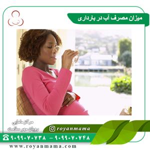 میزان مصرف آب در بارداری