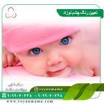 تعیین رنگ چشم نوزاد