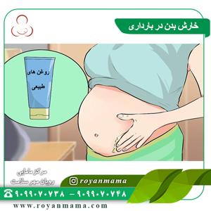 خارش بدن در بارداری