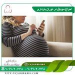 امواج موبایل در دوران بارداری