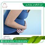 درد شکم در بارداری
