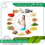 ممنوعات غذایی در دوران بارداری