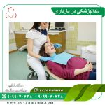 دندانپزشکی در بارداری