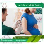 واکسن آنفولانزا در بارداری
