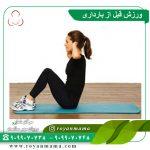 ورزش قبل از بارداری