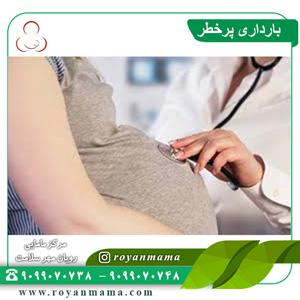 بارداری پرخطر