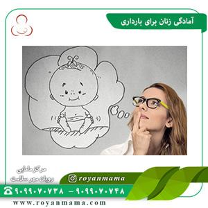 آمادگی زنان برای بارداری