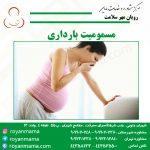 مسمومیت بارداری