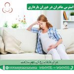 استرس-مادران-در-دوران-بارداری
