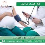 فشار خون در بارداری