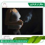 سیگار-در-بارداری