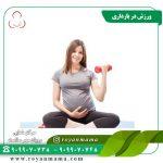 ورزش-در-بارداری